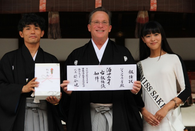 "John Frank Awarded Prestigious ""Sake Samurai"" Title For Outstanding Contributions To The Sake Category.  (PRNewsFoto/Sidney Frank Importing)"