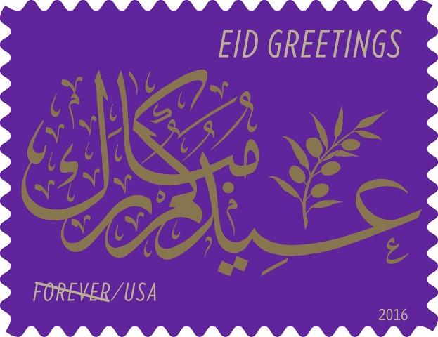 EID-Greetings-18-0_USPS16STA028